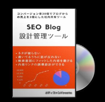 無料ダウンロード|SEOブログ制作ツール