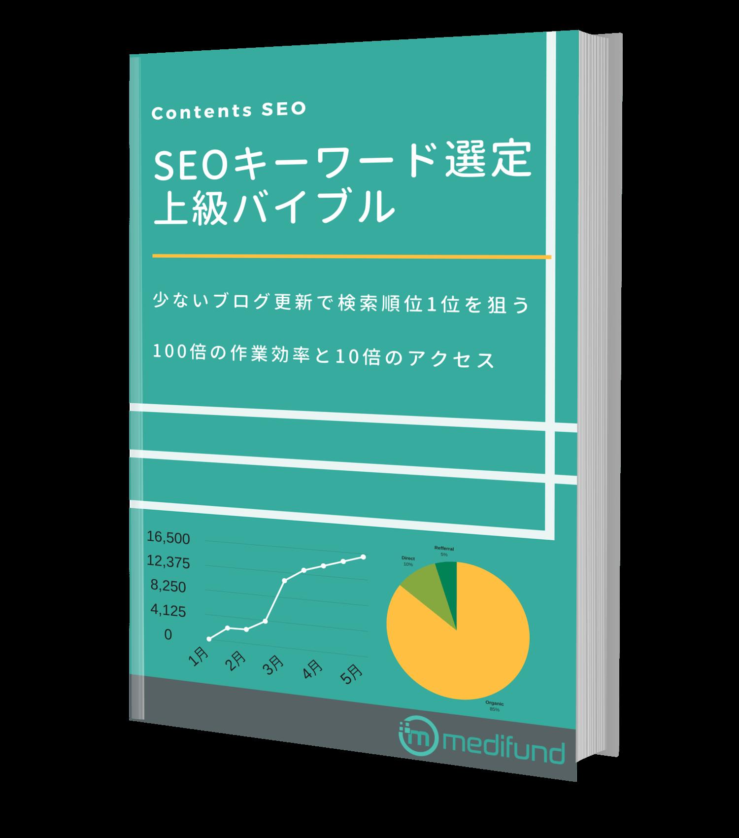 無料ダウンロード|SEOキーワード選定バイブル