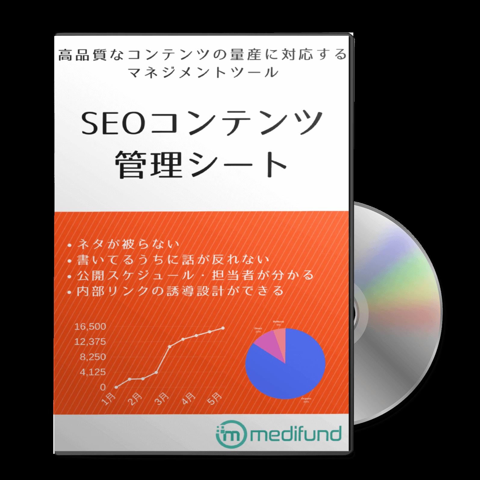 無料|SEOコンテンツ管理シート